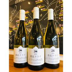 農民ドライ ココファームワイナリー 日本ワイン
