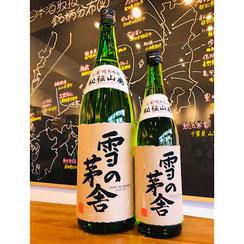 雪の茅舎秘伝山廃純米吟醸 齋彌酒造店 日本酒