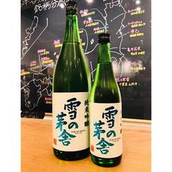 雪の茅舎純米吟醸 齋彌酒造店 日本酒