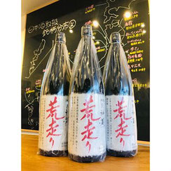 裏神蔵七曜荒走り 松井酒造 日本酒
