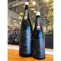 三千櫻にごり 三千櫻酒造 日本酒