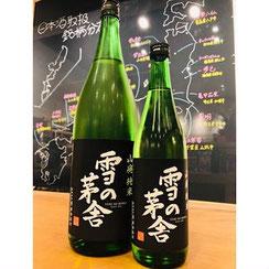 雪の茅舎山廃純米 齋彌酒造店 日本酒