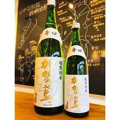 加賀鳶極寒純米辛口 福光屋 日本酒