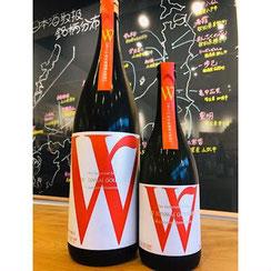 W強力純米無濾過生原酒 日本酒 地酒