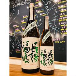 長陽福娘山田錦生もと純米 日本酒
