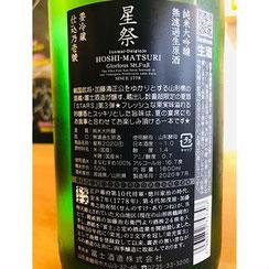 榮光冨士星祭純米大吟醸無濾過生原酒 日本酒 地酒