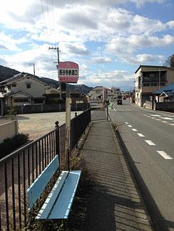 バス停「長谷寺参道口」