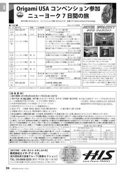 月刊おりがみ463号(2014年3月号)28ページ