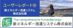新エネルギー流通システム株式会社様 住宅用太陽光パネルの故障により発電量が低下!