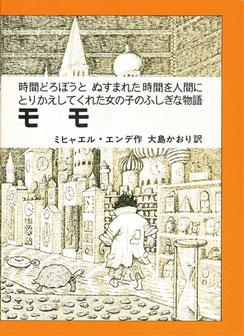 (1976年発行)未来を予知したような話。人生に影響を与えてくれた大切な1冊