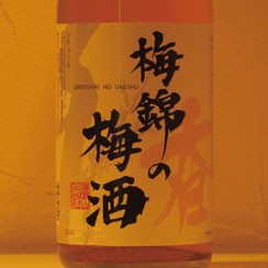 梅錦の梅酒,うめにしきのうめしゅ,博多水炊きさもんじ