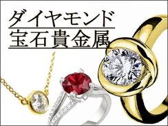 ダイヤモンド・貴金属・金プラチナ・宝石・金貨・インゴット買取・質屋