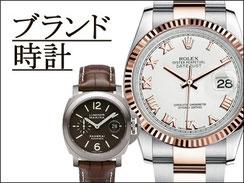 ブランド機械式時計買取・質屋