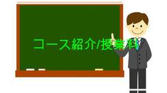 コース紹介/授業料