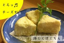 人気メニューのカマンベールの天ぷら