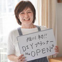 旭川発!DIYプランナー®×断捨離子供のいるおうちのDIYプランナー村田愛子