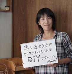 DIYプランナー&パティシエ原内麻未