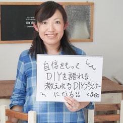 DIYプランナー®×メディカルハーブコーディネーター江別熊谷さとみ