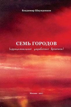 Семь городов - обложка книги