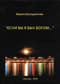 Если бы я был богом... М.В.Шкунденкова