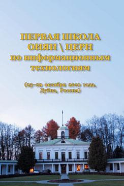 Школа ОИЯИ ЦЕРН_обложка книги
