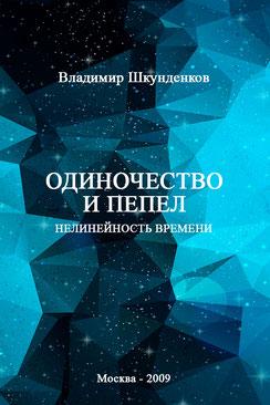 """""""Одиночество и пепел"""" Нелинейность времени В.Н.Шкунденков"""