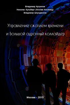Управление сжатием времени и Большой адронный коллайдер_обложка книги
