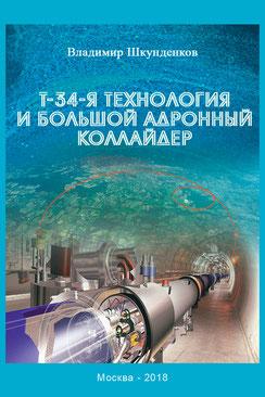 """""""Т-34-я технология и Большой адронный коллайдер"""""""