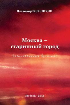 Москва - старинный город. В.Н.Шкунденков