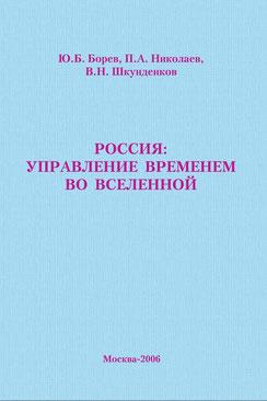 Россия. Управлением временем и Вселенной. В.Н.Шкунденков