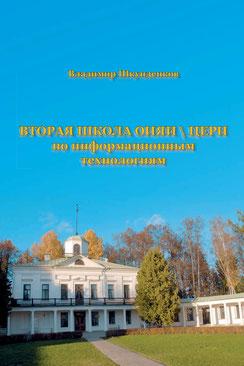 Вторая школа ОИЯИ-ЦЕРН_обложка книги