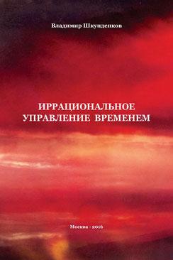 Иррациональное управление временем. Обложка книги