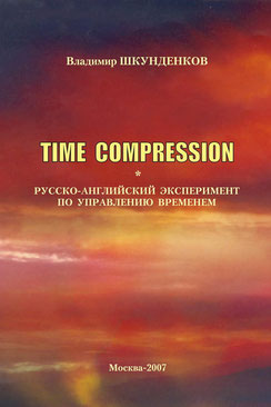 Time Compression. В.Н.Шкунденков