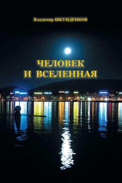 """""""ЧЕЛОВЕК И ВСЕЛЕННАЯ"""" В.Н.Шкунденков"""