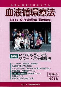 会報誌「血液循環療法第16号」(H30年版)