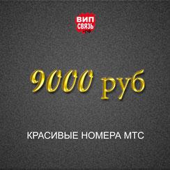 Красивые номера МТС-Крым