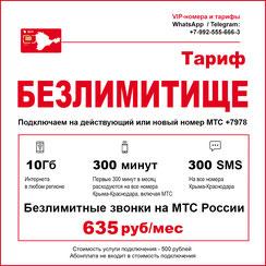 МТС-Безлимитище-Крым