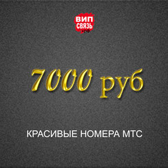 Красивые номера МТС-Крым +7978