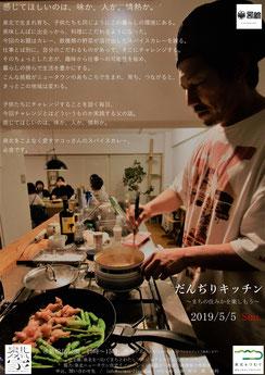 2019/05/05 だんぢりキッチン