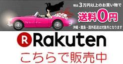 楽天市場TOKYOバニーガール rakutenTOKYOバニーガール