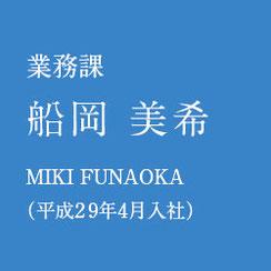 業務課 平成29年4月入社