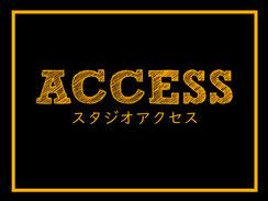 スタジオアクセス