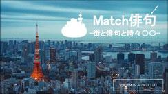 Match 俳句