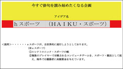 hスポーツ(HAIKU・スポーツ)