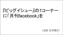 『ビッグ・イシュー』の1コーナーに「月刊facebook」を