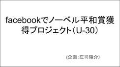 facebookでノーベル平和賞獲得プロジェクト(U-30)