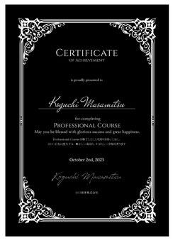ブラックディプロマNo.6