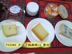 PASONAチーズ倶楽部in豊田にて_チーズたち
