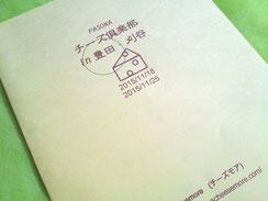 PASONAチーズ倶楽部in豊田にて