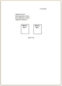 日本国特許庁への国際登録出願の手数料の納付書見本